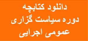 Download prospectus in Persian language